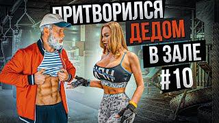 Мастер Спорта притворился ДЕДОМ в ЗАЛЕ 10 Old Man Prank