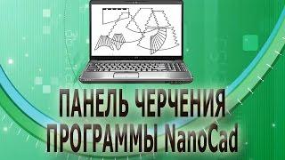 ✂✂  Панель черчения программы NanoCad ✂✂
