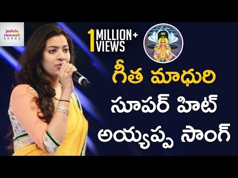 geetha-madhuri-latest-song-|-geetha-madhuri-ayyappa-swamy-special-song-|-muddula-ayyappa-song