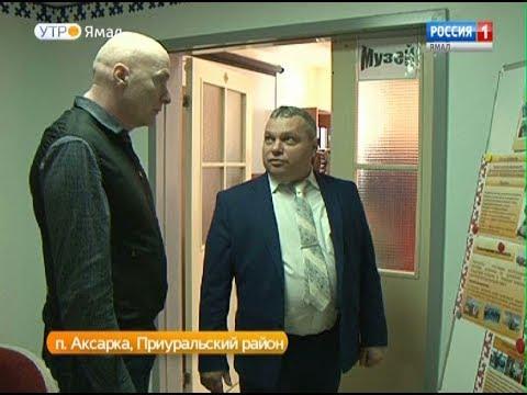 Помощник полпреда Президента в УрФО посетил Акасарку