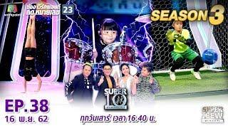 SUPER 10 | ซูเปอร์เท็น Season 3 | EP.39 | 16 พ.ย. 62 Full HD