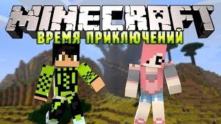 Minecraft: Время Приключений! #3 - МИР КОРОЛЯ ЛЬВА!