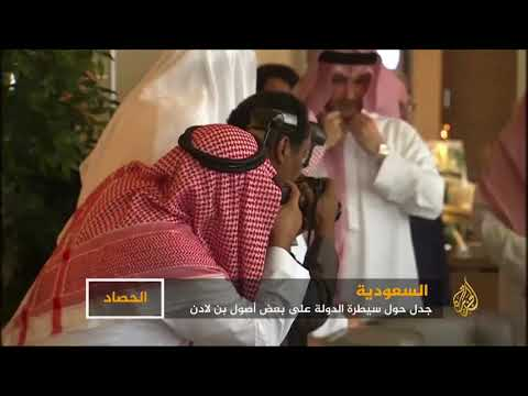 جدل بشأن سيطرة السعودية على بعض أصول بن لادن