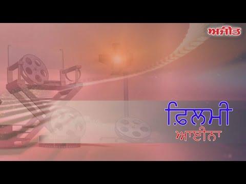 "Filmi Aaina - Punjabi Movie ""Vaisakhi List "" ... Special reviews on Ajit Web Tv."