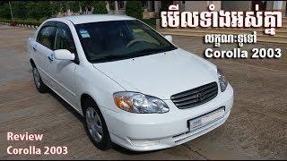 និយាយពី 2003 Toyota Corolla S/LE In-Depth Review (Start up, Engine, Inside & Tour)