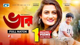 Vaar   ভার । Aporna Ghosh   Shariful   Nirjon   Bangla New Natok 2018   Channel F3