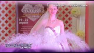 Свадебные платья НАТАЛИ-МОДА на выставке «Свадьба-2012»