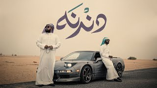 أحمدو بقي و سعود جي - دندنة   Ahmedoo Biggie x SG - Dandnah