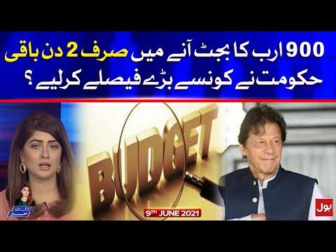 Budget 2021 Pakistan - Aaj Ki Taaza Khabar