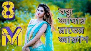 Bondhu Amar Rater Akash | Aunkur Mahamud Feat Sadman Pappu | Bangla New Song 2018 | Official Video