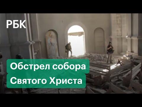 Обстрел собора Святого Христа Всеспасителя в Нагорном Карабахе. Есть раненые