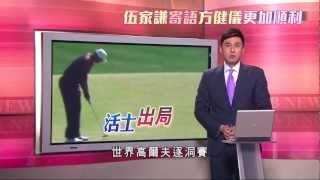 [徇眾要求] 2012-2-24:伍家謙寄語方健儀:新比賽更加順利!