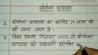 10 Lines Essay on Corona Virus in Hindi // Corona Virus Essay in Hindi @Sunflower