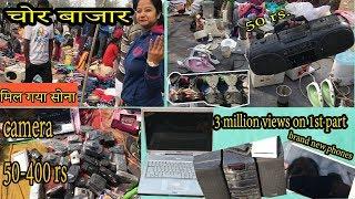 Chor bazar part 2 ||  दिल्ली का चोर बाजार || Deepti Vlog