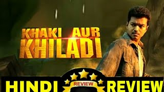 Khaki Aur Khiladi (Kaththi) 2017 Hindi Dubbed full movie Review | Vijay, Samantha