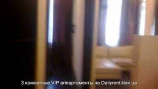 Квартиры посуточно в Киеве - http://dailyrent.kiev.ua(Квартиры посуточно в Киеве - http://dailyrent.kiev.ua , трехкомнатная VIP квартира посуточно ул. Лютеранская 6., 2010-09-04T14:15:50.000Z)