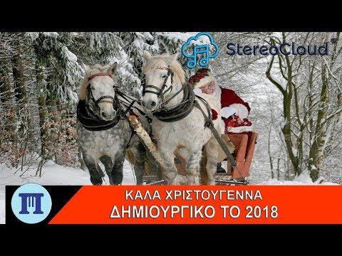Χριστουγεννιάτικα τραγούδια & Ευχές από τον ΠΑΣΚΕΔΙ για το 2018 CC-BY-NC