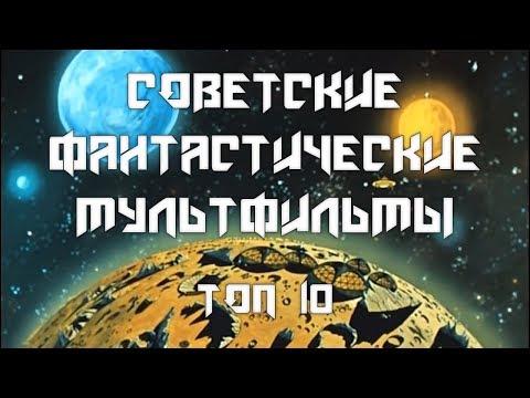 Фантастический мультфильм ссср