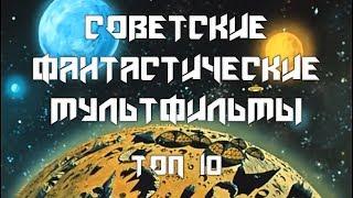 Советские фантастические мультфильмы - Топ 10 | Soviet science fiction cartoons - Top 10