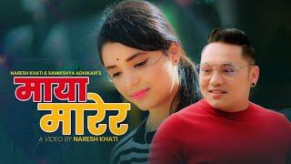Maya Marer। माया मारेर| Samiksha Adhikari||Naresh Khati Tiktok viral Song New Naresh Khati Song 2077