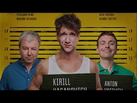 Грецкий орешек 2018 Российская комедия, приключения анонс