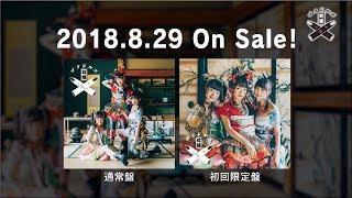 ゴクドルズ虹組「ゴクドルミュージック」試聴トレーラー&発売記念イベント開催!