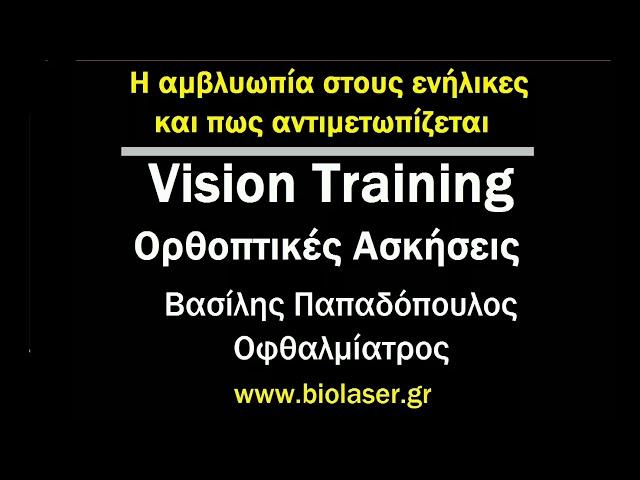 Αμβλυωπία- Τεμπέλικο μάτι ενηλίκων, Θεραπεία- BioLaser.gr