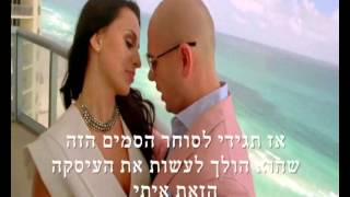 Ahmed Chawki feat. Pitbull - HABIBI I LOVE YOU - תרגום לעברית