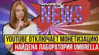 Найдена лаборатория Umbrella. Youtube отключает монетизацию - #HyperXNEWS thumbnail