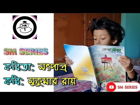 Satpatra। সৎপাত্র। সুকুমার রায়। AbolTabol - আবলতাবল ।। Exciting Night
