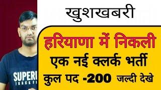 Haryana में निकली क्लर्क की बड़ी भर्ती - इंतजार हुआ खत्म - Haryana Govt Job Clerk Vacancy Out 2019
