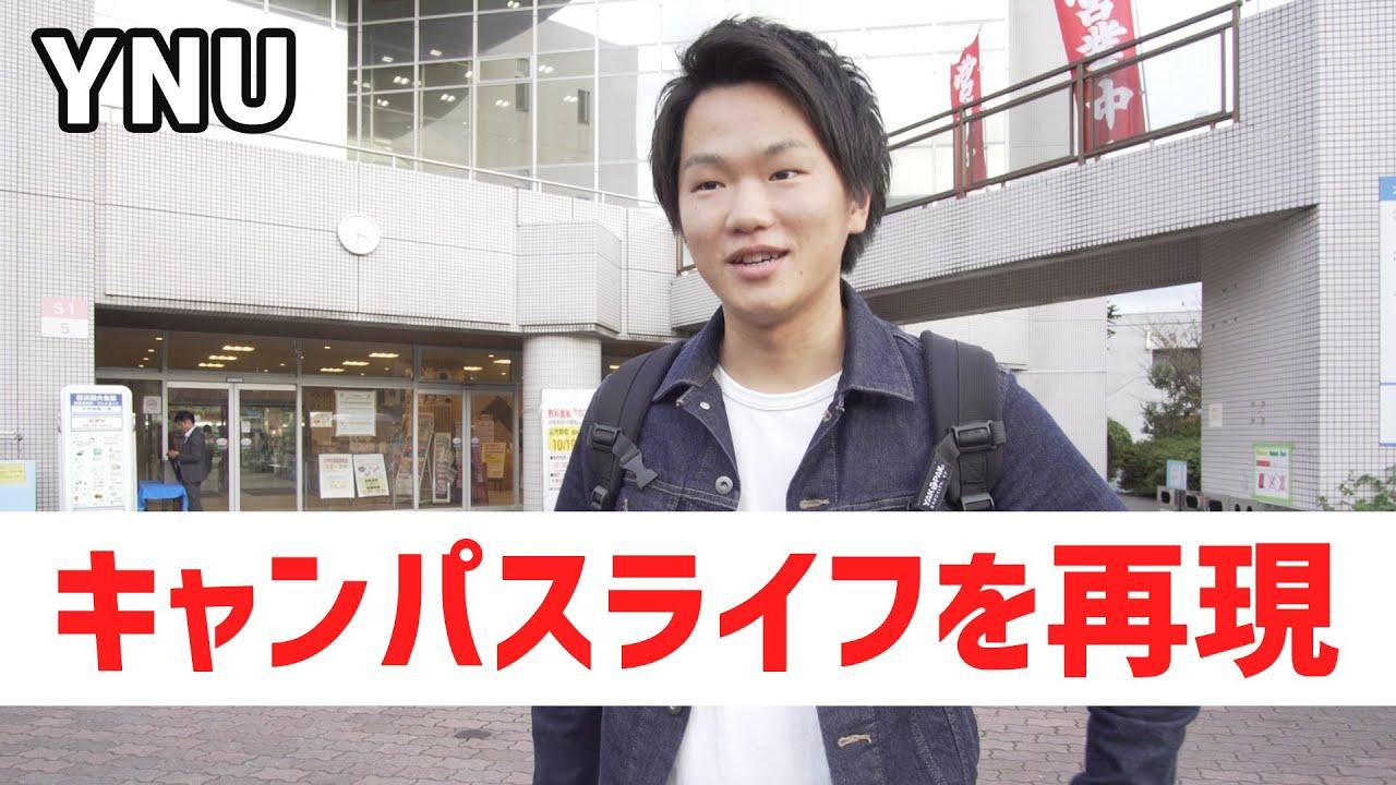 横浜国立大学紹介  『現役横国生に密着!キャンパスのおススメポイントを紹介』