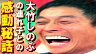【感動】明石家さんまさんの大竹しのぶさんの連れ子とのエピソードが感...