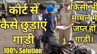 पुलिस ने पकड़ा वाहन सुपुर्दगी में कैसे लें। How release vehicle from the Court by Kanoon Ki Roshni