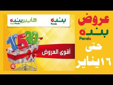 عروض بنده وهايبر بنده السعودية | أقوى العروض🛒 - حتى ١٦ يناير ٢٠١٩ | Panda - Best Offers🛒