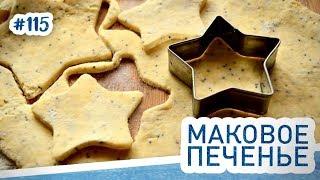 Простейший рецепт макового печенья и клюквенный морс. Быстро и вкусно!