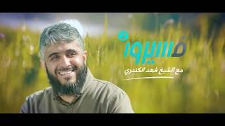 برنامج فسيروا 2 | فهد الكندري