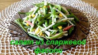салат из спаржевой фасоли с крабовыми палочками. salad of green beans with crab sticks