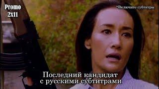 Последний кандидат 2 сезон 11 серия - Промо с русскими субтитрами // Designated Survivor 2x11 Promo