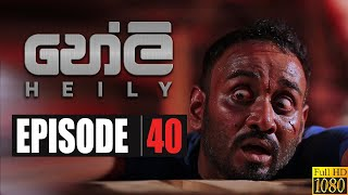 Heily | Episode 40 27th January 2020 Thumbnail