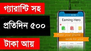 Bangladeshi App per day 500 taka income
