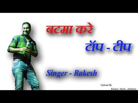 Batama Kare Top- TipSinger - Rakesh(Upload By Kumar Amrit , Jamtara)