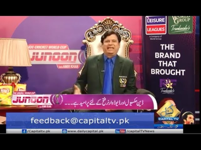 ICC Cricket World Cup Junoon with Amir Khan   Capital TV   12 June 2019