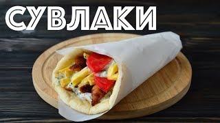 СУВЛАКИ по-Сочински (: Гирос ☆ ГРЕЧЕСКИЙ фаст-фуд