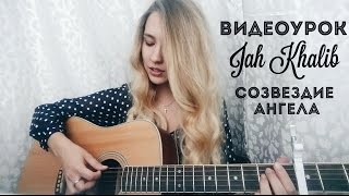 Видеоурок Jah Khalib - Созвездие Ангела ( разбор на гитаре )