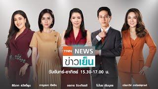 LIVE : TNN ข่าวเย็น 10 พฤศจิกายน 2563