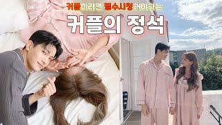(설렘주의)남자친구, 여자친구에게 사랑받는 코디법 (커플잠옷, 커플룩, 커플포즈 한방에 해결하기)모델 쁠리+…
