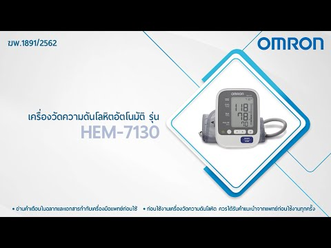 วีดีโอสาธิตการใช้งานเครื่องวัดความดันโลหิต รุ่น HEM-7130,HEM-7130L,JPN-600