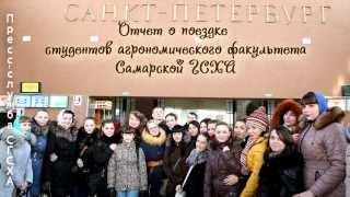 Агрофак о поездке в Санкт-Петербург(, 2014-02-24T19:01:10.000Z)
