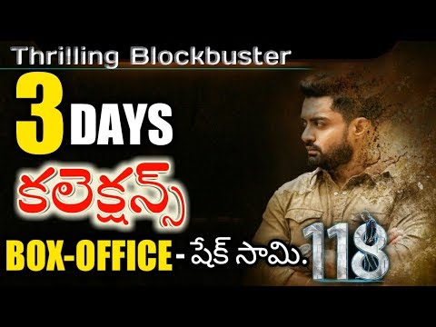 118 3 days collections | 118 movie 3 days box office collections |118 movie collections |NKR